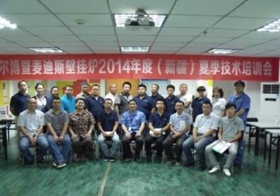 麦迪斯壁挂炉2014年度(新疆)夏季技术培训会圆满成功